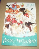 Bride of the watergod vol. 2