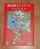 Magic knight Rayearth materials collection